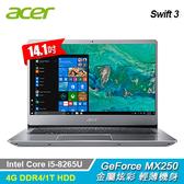 【Acer 宏碁】Swift 3 SF314-56G-59M7 14吋筆電 神秘銀 【加碼贈MSI原廠電競耳麥】