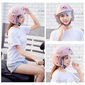 電動電瓶摩托車頭盔男女可愛卡通防曬半盔半覆式安全帽四季通用  IGO  嬌糖小屋