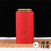 兩個禮袋裝 茶葉罐紙罐紅茶密封罐圓筒茶葉罐包裝罐【君來佳選】