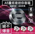 [現貨] A5迷你藍芽音箱 質感唱盤設計 重低音 鋁合金 A5藍芽音箱