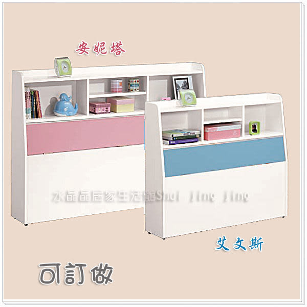 【水晶晶】JM8173-2安妮塔3.5呎單人書架型床頭箱~~雙色可選~~床底另購