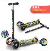 滑板車兒童2-3-6-12歲小孩三四輪初學者折疊閃光踏板車滑滑車玩具igo「時尚彩虹屋」