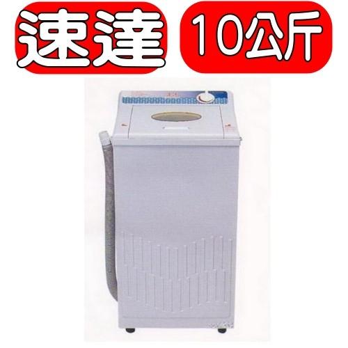 速達【S600】10公斤超高速脫水機