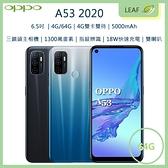 【送玻保】OPPO A53 2020 6.5吋 4G/64G 5000mAh 三鏡頭主相機 1300萬畫素 雙喇叭 智慧型手機