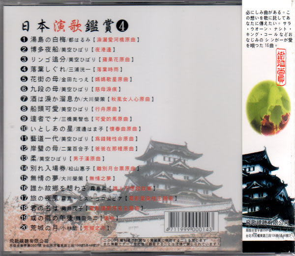 日本演歌鑑賞 第4輯 CD (音樂影片購)