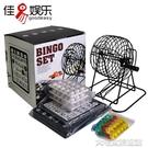 搖獎箱抽獎箱桌面75球賓果Bingo游戲機數字搖獎機娛樂公司活動聚會年會抽獎器YJT 快速出貨