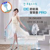 【再送迷你扇】全新 免運 聲寶 SAMPO SK-ZM14DR 14吋 DC節能 電風扇 無線遙控 大按鍵面板 馬達靜音省電