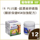 寵物家族-IN PLUS贏-超濃縮卵磷脂(關節保健MSM加強配方) 12oz