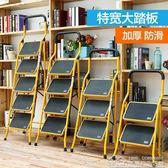 梯子家用折疊伸縮梯扶手四步五步梯加厚寬踏板人字梯閣樓梯 居樂坊生活館YYJ
