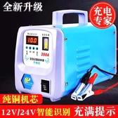 充電機 純銅汽車電瓶充電機12V24V大功率全自動智能修復蓄電池快速充電器 koko時裝店