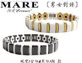 【MARE-精密陶瓷】對鍊 系列:蛻變 (金白&黑白) 陶  款