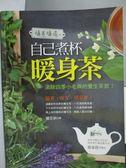 【書寶二手書T9/養生_YKH】隨煮隨喝-自己煮杯暖身茶