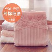 孕婦內褲 四條裝純棉無抗菌透氣低腰內褲