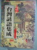 【書寶二手書T2/文學_HIC】台灣諺語集成_管梅芬