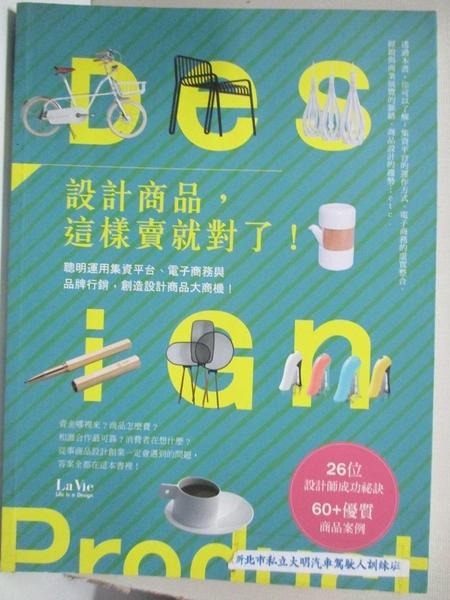 【書寶二手書T1/行銷_DKA】設計商品,這樣賣就對了!聰明運用集資平台、電子商務…