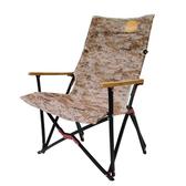 【Outdoorbase】NATURE本我-鋁合金高背休閒椅(沙漠迷彩)
