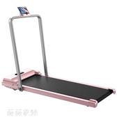 跑步機 跑步機家用室內小型迷你折疊款家庭超靜音健身專用電動平板走步機 薇薇MKS
