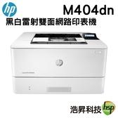 【搭CF276A原廠碳粉匣2支】HP LaserJet Pro M404dn 黑白雙面雷射印表機 登錄送好禮