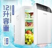 夏新12L小冰箱宿舍租房家用迷小型學生製冷藏面膜藥品冰箱車載 220v
