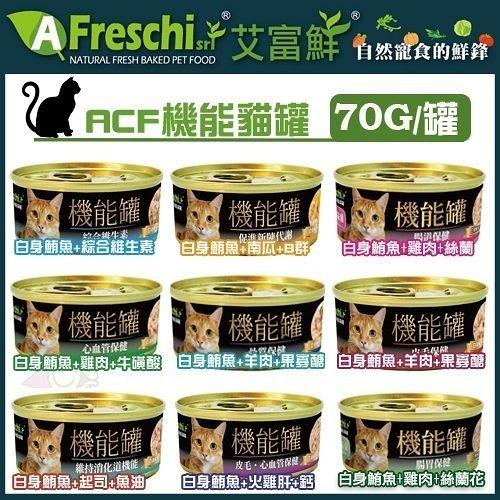 『寵喵樂旗艦店』【24罐組】Freschi艾富鮮 ACF機能貓罐系列》70g 八種口味 貓罐頭