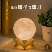 床頭燈 3D打印月球燈月亮燈臥室床頭led台燈簡約小夜燈
