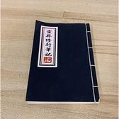 【現貨】新款繁體靈界修行筆記因果的自在法門(777-13278)