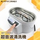 洗眼鏡機 超音波清洗機 超音波 隱形 眼鏡清潔 神器家用小型 便攜式 全不鏽鋼內膽及蓋