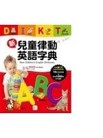 二手書博民逛書店《新兒童律動英語字典》 R2Y ISBN:9865995565│