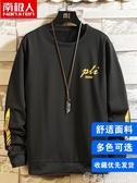 南極人男士圓領衛衣男秋裝打底衫長袖t恤寬鬆圓領套頭上衣服潮牌  圖拉斯3C百貨