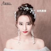 新娘頭飾結婚發箍新款白色超仙婚紗敬酒服禮服配飾套裝 亞斯藍