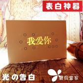 明信片  表白神器 情人節賀卡 七夕透光語藏字卡片創意明信片表白生日賀卡