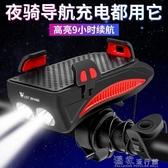 機車手機支架自行車燈前燈充電強光手電筒夜騎山地車手機支架單車配件騎行裝備 快速出貨