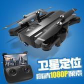 無人機 高清航拍機四軸航模成人遙控飛機直升無人機航拍高清專業超長續航智慧飛行器  DF