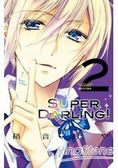 SUPER DARLING!(02)完