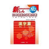 (二手書)N2日本語能力試驗對策 - 漢字篇