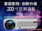轟天炮新款led 投影儀家用高清1080p無線手機wifi智慧家庭影院3d辦公商務投影機MKS摩可美家