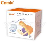 康貝 Combi 舒適貼身防溢乳墊-立體型(36片)