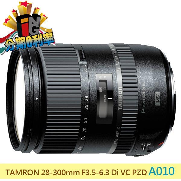 【24期0利率】TAMRON 28-300mm F3.5-6.3 Di VC PZD ((CANON))  俊毅公司貨 A010