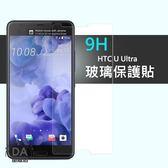 【手配任選3件88折】HTC U Play / U Ultra 玻璃貼 9H 鋼化 玻璃 保護貼 保護膜