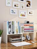 書架簡易桌上學生用兒童辦公書桌面置物架收納宿舍小書櫃簡約現代