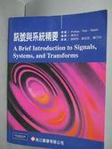 【書寶二手書T6/大學理工醫_YCV】訊號與系統精要_陳培文