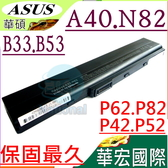 ASUS 電池(保固最久)-華碩  A40,N82,B33,B53,P62,P82,P42,P52,P42F-V0007X,P52J,P52Jc,A32-N82,A42-N82