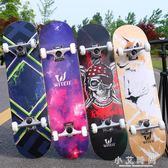 滑板 四輪滑板初學者雙翹長板公路刷街成人滑板車青少年女生 小艾時尚 igo