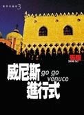 (二手書)威尼斯進行式
