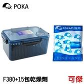POKA 防潮箱 F-380 +15包POKA乾燥劑 附溼度計 口罩 相機.鏡頭 . 限購1組 只有宅配.超取一律取消訂單
