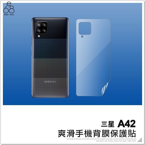 三星 A42 爽滑手機背膜保護貼 手機背貼 保護膜