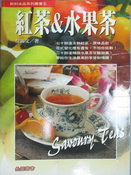 【書寶二手書T5/餐飲_ERG】紅茶&水果茶_吳錫文