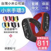 【台灣小米公司貨】小米手環3 套組 送保護貼 錶帶 透明版 智慧型手錶 防水 測試 心率 睡眠 米家