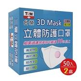 【南紡購物中心】台榮 三層立體防護口罩 鼻線款 50入/2盒