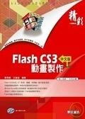 二手書博民逛書店 《精彩Flash CS3中文版動畫製作(附光碟)》 R2Y ISBN:9789866879562│蔡秀娟
